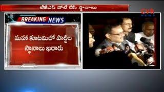 మహాకూటమి సీట్ల లెక్కను ఖరారు చేసిన కాంగ్రెస్ | Mahakutami Seats Allocation Finalised | CVR News - CVRNEWSOFFICIAL