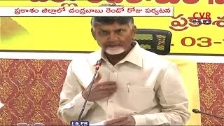 CM Chandrababu Naidu Tour Continues 2nd Day in Prakasam District | CVR News - CVRNEWSOFFICIAL