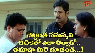 చెట్టంత సమస్యని.. చిటికెలో ఎలా తీర్చాడో తమాషా మీరే చూడండి...| Venu Ultimate Movie Scenes | TeluguOne - TELUGUONE