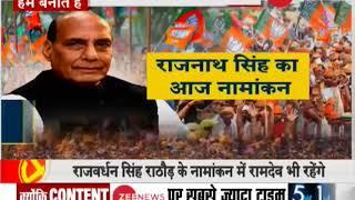 Rajnath and Rajyavardhan to file nomination for Lok Sabha Elections - ZEENEWS