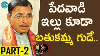 Lyricist Jonnavithula Ramalingeswara Rao Interview Part #2 || Dil Se With Anjali #34 - IDREAMMOVIES