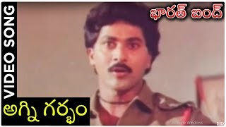 Barath Bandh Telugu Movie Songs | Agni Garbham | Vinod Kumar | Raghu | Archana - RAJSHRITELUGU