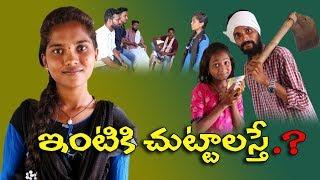 ఇంటికి చుట్టాలస్తే # 18 Intiki Chuttalaste Telugu Shortfilm By Mana Palle A 2 Z - YOUTUBE
