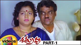 Shatruvu Telugu Full Movie | Venkatesh | Vijayashanti | Raj Koti | Part 1 | Mango VIdeos - MANGOVIDEOS