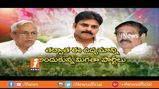 Left Parties Join Hands With Janasena Chief Pawan Kalyan For Upcoming Election? | Spot Light | iNews - INEWS