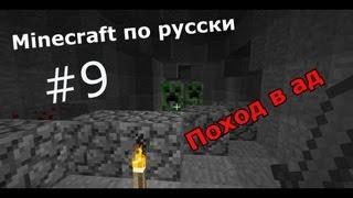 Minecraft �� ������-[��������� �� ������� ����� 9]