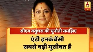 Sutradhar(22.10.2018): Anti-incumbency, biggest challenge for Vasundhara in Rajasthan - ABPNEWSTV