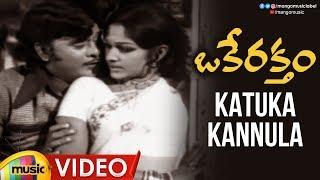 Krishnam Raju Oke Raktham Movie Songs | Katuka Kannula Video Song | Jaya Prada | Mango Music - MANGOMUSIC