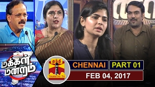 (04/03/2017) Makkal Mandram |  AIADMK's Victory in Trust Vote – Temporary? or Permanent? – Thanthi TV Show