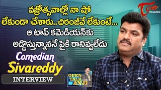Comedian Siva Reddy | Exclusive Interview | Open Talk with Anji | #11 | Telugu Interviews - TELUGUONE