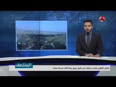 نشرة اخبار المنتصف | 22 - 01 - 2019 | تقديم هشام الزيادي | يمن شباب