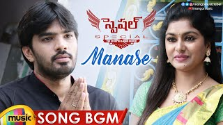 Special 2019 Movie Songs | Manase chaduvukomandhi Song Bgm | Ajay | Akshtha | Ranga | Mango Music - MANGOMUSIC
