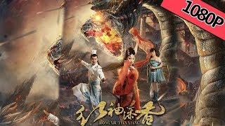 【奇幻剧情】《红袖添香 Hong Xiu Tian Xiang》——巨蛇对决萌狐|Full Movie|黄朋/刘芷汐/马启光/张明明
