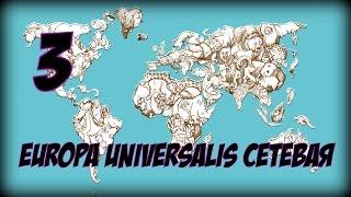 EUROPA UNIVERSALIS Сетевая  Великая Польская Неожиданность