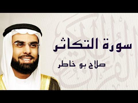 القرآن الكريم بصوت الشيخ صلاح بوخاطر لسورة التكاثر