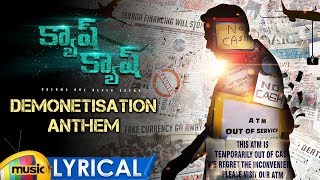 Demonetization Anthem | Cash Cash Telugu Movie Songs | Tee Jay | Yazin Nizar | Arul S | Mango Music - MANGOMUSIC