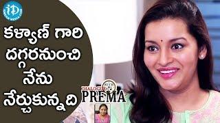 కల్యాణ్ గారి దగ్గరనుంచి నేను నేర్చుకున్నది - Renu Desai   Dialogue With Prema   Celebration Of Life - IDREAMMOVIES