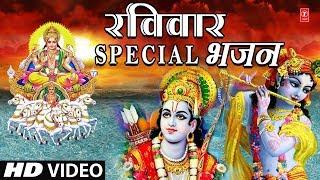 रविवार Special भजन,Arghya Chadhaao Prani,Hare Rama Hare Krishna Dhun, ANURADHA PAUDWAL,KUM AR VISHU - TSERIESBHAKTI