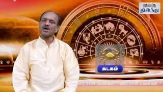 Weekly Tamil Horoscope From 12/01/2017 to 20/01/2017 | Tamil The Hindu