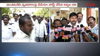 Police Arrest YCP Leader Over TDP MLA Chintamaneni Complaint  | CVR News - CVRNEWSOFFICIAL