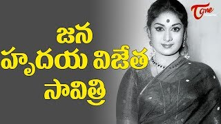 Savitri Birthday Special : These Unknown Facts Reflect Savitri Character - TELUGUONE