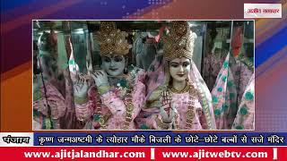 video : कृष्ण जन्मअष्टमी के त्योहार मौके बिजली के छोटे-छोटे बल्बों से सजे मंदिर