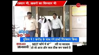 Councillor arrested for asking for extortion money of ₹20 crore - ZEENEWS