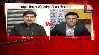 Pawan Khera: चुनाव के नतीजों से ध्यान हटाने के लिए Robert Vadra का नाम उछाला जा रहा है | #HallaBol - AAJTAKTV