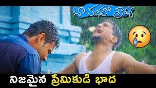Naa Kathalo Sravya | Latest Heart Touching Love Short Film Telugu 2018 | By Assi Pop | Bullet Raj - YOUTUBE