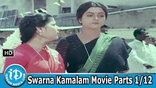 Swarna Kamalam Full Movie Parts 1/12 - Venkatesh, Bhanupriya - IDREAMMOVIES