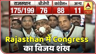 Rajasthan: Congress leads in 88 seats, BJP in 77   #ABPResults - ABPNEWSTV
