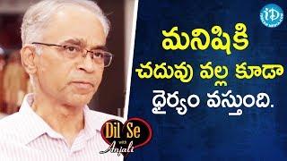 మనిషికి చదువు వల్ల కూడా ధైర్యం వస్తుంది - Dr.Karnam Aravinda Rao IPS || Dil Se With Anjali - IDREAMMOVIES