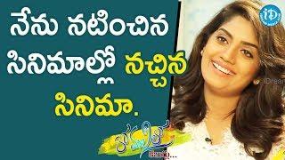 నేను నటించిన సినిమాల్లో నాకు బాగా నచ్చిన సినిమా - Karuunaa Bhushan || Anchor Komali Tho Kabarlu - IDREAMMOVIES