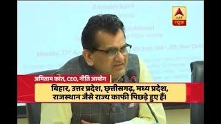 'States like Bihar, UP, MP and Rajasthan keeping India BACKWARD': Niti Aayog CEO - ABPNEWSTV