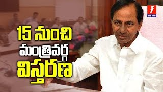 CM KCR will be expanding the cabinet from 15th of this month| iNews - INEWS