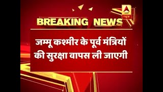 Kaun Jitega 2019: Secuirty Deployed At The Service Of Former J&K Ministers To Be Withdrawn - ABPNEWSTV