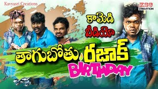 తాగుబోతు || Thagubothu Comedy Short Film || Telugu Village Comedy ||  సిద్దు కనకం - YOUTUBE