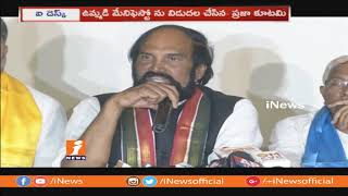 Prajakutami Leaders Release Common Manifesto For Telangana Assembly Election | iNews - INEWS