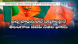 Telangana BJP Focus on 5 Seats in Lok Sabha Elections | CVR News - CVRNEWSOFFICIAL