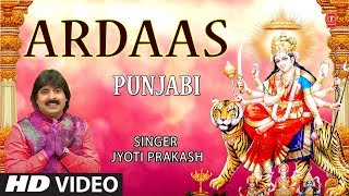 Ardaas I JYOTI PRAKASH I  New Latest Devi Bhajan I HD Video Song - TSERIESBHAKTI