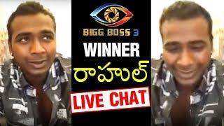 Rahul Sipligunj Hilarious Comments On Punarnavi Bhupalam | Rahul Live Chat - RAJSHRITELUGU