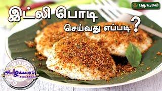 Azhaikalam Samaikalam 14-06-2017 – Puthuyugam tv Show