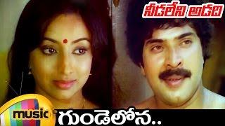 Gundelona Video Song | Needaleni Aadadi Telugu Movie Video Songs | Mammootty | Lakshmi | Mango Music - MANGOMUSIC