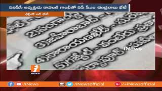 Telangana Congress MLA Candidates List | T-Congress Candidates List 2018 | Exclusive Report | iNews - INEWS