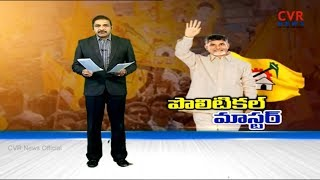 పొలిటికల్ మాస్టర్ | AP CM Chandrababu Naidu Give Guidance to TDP Leaders | on Schemes | CVR NEWS - CVRNEWSOFFICIAL