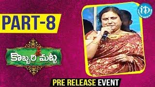 Kobbari Matta Pre-Release Event || Part 8 || Sampoornesh Babu || Steven Shankar - IDREAMMOVIES