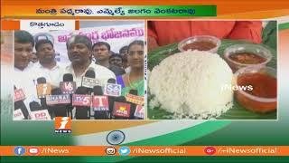 Padmarao and Jalagam Venkat Rao Inaugurates Annapurna 5rs Meals in Kothagudem | iNews - INEWS