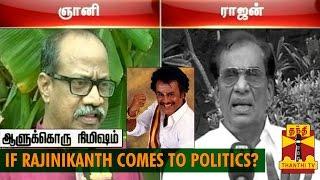 """Aalukkoru Nimisham 02-09-2014 """"If Rajinikanth Comes To Politics"""" – Thanthi TV Show"""