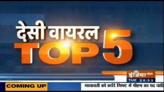 Viral Top 10 | January 15, 2019 - INDIATV
