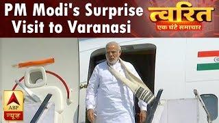 Twarit Mukhya: PM Modi on Varanasi tour - ABPNEWSTV